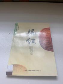 中华优秀传统艺术丛书:编织