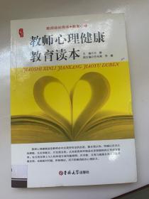 教师心理健康教育读本