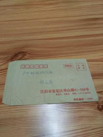实寄封,代字戳,贴1992-19邮票,民居票