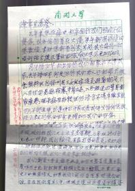 1999.5.6.天津杨果【世荷】寄台湾灿章 16开信函 3页