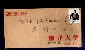 1996.5河北辛集至天津实寄封一件,贴 1992--15焦裕禄 20分邮票一枚。内16开南大物理系教学研讨会通知 一张。