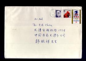 1992.11.美国到天津实寄封一件,贴美国邮票三枚。内凹凸版新年贺卡 一张。21.3x14.3cm。