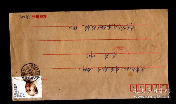 1994.10.齐齐哈尔至天津实寄封一件,贴 J 184【2-1】20分邮票一枚、内16开信函2页