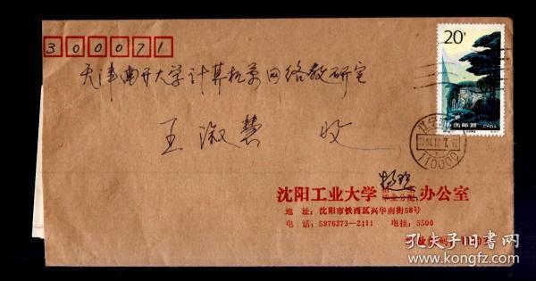 1996.10,沈阳至天津实寄封一件,贴 1995--20【6-2】20分邮票一枚、16开信函2页