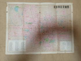 北京市区交通图 一张。1978.1.一版一印。50x37cm。