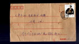 1994.11.齐齐哈尔至天津实寄封一件,贴 1992--15 焦裕禄 20分邮票一枚,内16开信函一页
