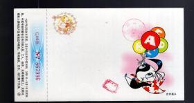 199612.邮资明信片实寄封一件。长春--天津