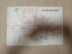 北京市区交通图 一张。1978.1.一版一印。50x37cm。1976.1.三版九印。37.5x28cm。