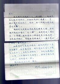 1996.10,著名书籍装帧艺术家、教育家邱陵致杨果信函2页【16开】