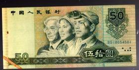 1990年 中国印钞造币厂 伍拾圆 票样一张。28.4x13.3cm。