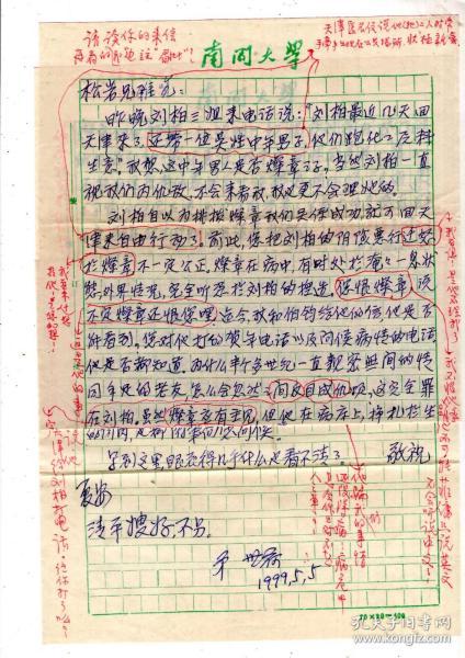 1999.5.5.天津杨果【世荷】寄台湾李松岩 16开信函2页。