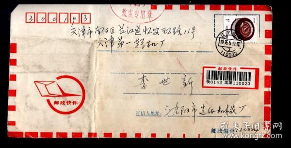 1995.5.邮政快件实寄封一件,贴1元普票一枚