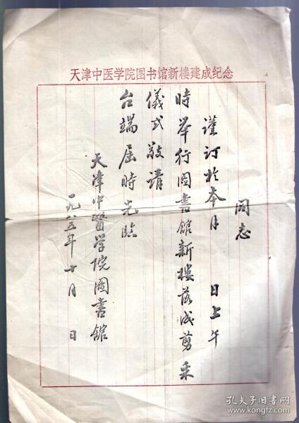 图书馆新楼建成纪念  邀请函一张;1985年10月。29x205cm。未使用