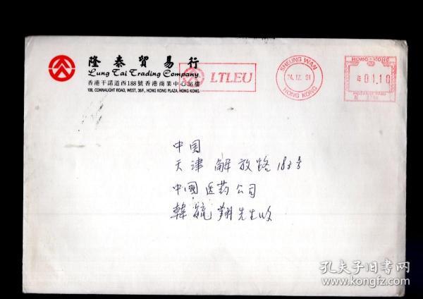 1992.1.香港到天津实寄封一件盖邮资戳。内贺卡一张、广告一张。21.7x14.5cm。