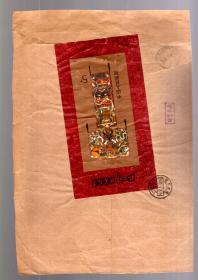 1989年马王堆汉墓帛画小型张 盖销票 一张。