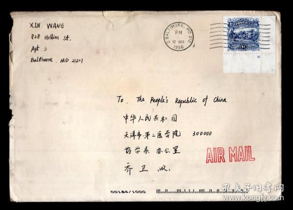1996.12.外国到中国天津实寄封一件,贴外国邮票一枚、22x15.5cm。