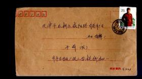 1994.10.齐齐哈尔至天津实寄封一件,贴 1993--16杨虎城 20分邮票一枚