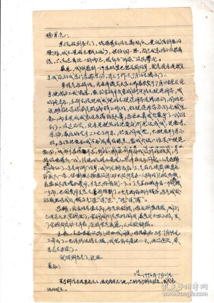 1996.7,著名书籍装帧艺术家、教育家邱陵致杨果信函2页【32开】