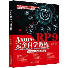 Axure  RP 9完全自学教程