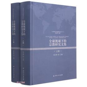 全球视域下的宗教研究文集(上下册)