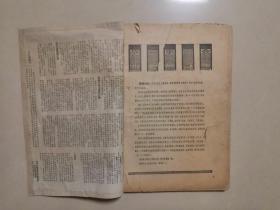 人民文学  1964年四月号(品差见说明)