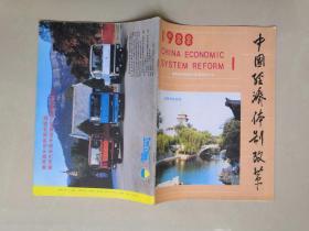 中国经济体制改革  1988年第1.2期(每期10元)