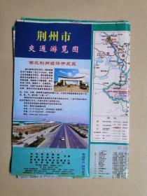 荆州市交通游览图(含荆州市全图)2009年修编五版一印
