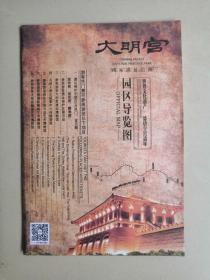 大明宫国家遗址公园园区导览图