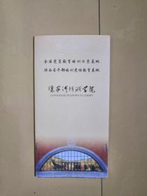 全国党员教育培训示范基地  梁家河培训学院(折叠画册)