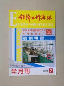 经济工作通讯 1991年第2.3期(每本5元)