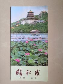 颐和园(图文折叠册 含颐和园简介和颐和园游览示意图)
