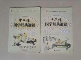 中华诵 国学经典诵读 海南出版社 五年级上下(两册合售)