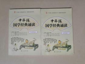 中华诵 国学经典诵读 东方出版社 七年级上·下(两册合售)