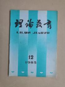 理论教育  1985年第12期总16期