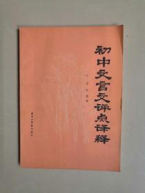 初中文言文评点译释  华中工学院出版社 1983年1版2印