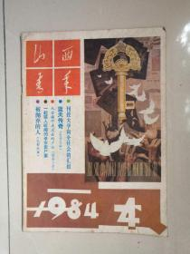 山西青年  1984年第4.7期(每期5元)
