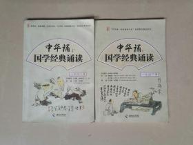 中华诵 国学经典诵读 海南出版社 一年级上下(两册合售)