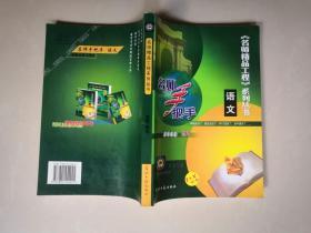 【名师精品工程系列丛书】名师手把手  语文  2003年高考总复习用书 3+x综合