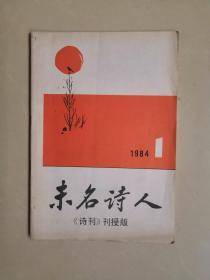 创刊号  未名诗人《诗刊》刊授版  1984年第1期总第1期