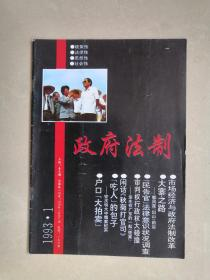 政府法制  1993年第1期