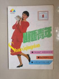 山西青年  1988年第1期