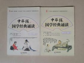 中华诵 国学经典诵读 海南出版社 七年级上·下(两册合售)