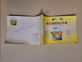 语文基础知识手册  99修订正版