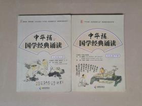 中华诵 国学经典诵读 海南出版社 三年级上下(两册合售)