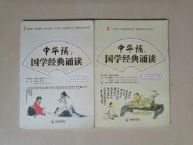 中华诵  国学经典诵读 海南出版社 七年级上 下(两册合售)