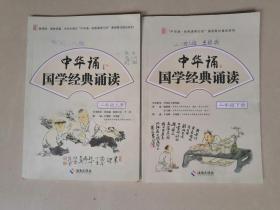 中华诵 国学经典诵读 海南出版社 二年级上下(两册合售)