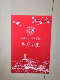 延安干部培训学院枣园分院(折叠画册 含培训线路图)