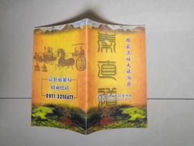 画册  秦直道 国家遗址大旅游区富县重点招商引资项目