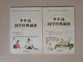 中华诵 国学经典诵读 海南出版社 七年级上·下(两册 合售)