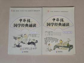 中华诵 国学经典诵读 海南出版社 四年级上下(两册合售)